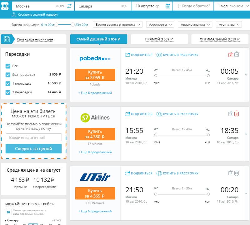 Скриншот с результатами поиска дешевых авиабилетов на сайте Авиасейлс