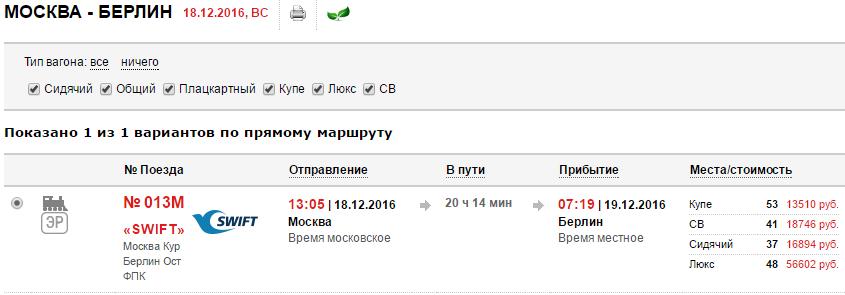 Заказать билет автобус сыктывкар ухта