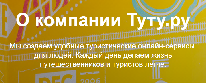 Картинка на тему Туту.ру