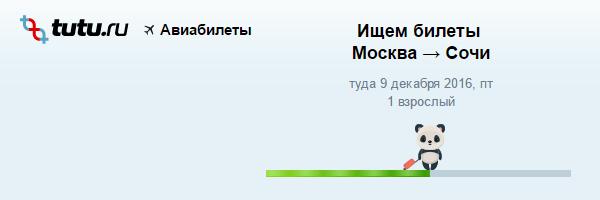 Билеты на самолет туту.ру контакты скидки на 9 мая на билеты на самолет