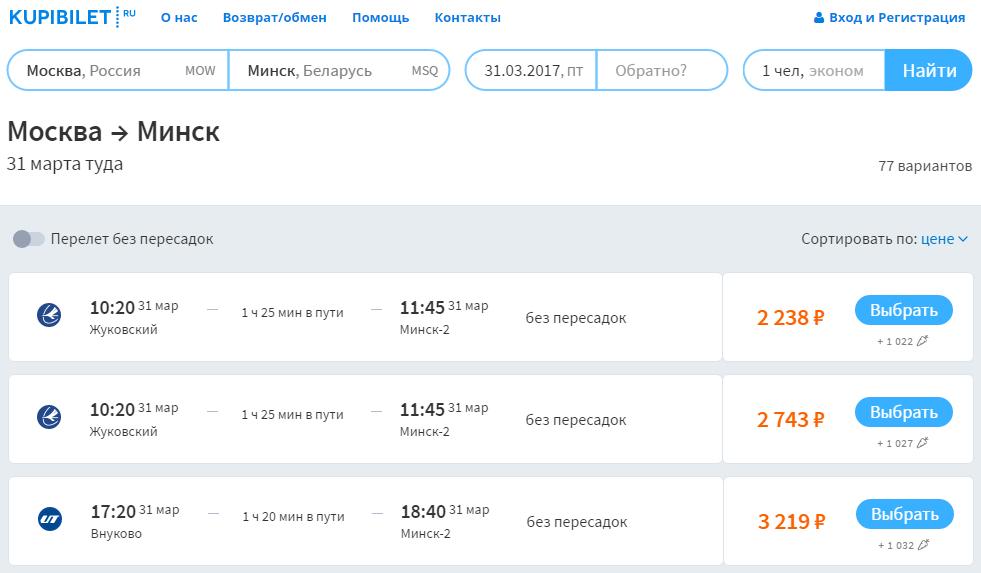 Скриншот со списком найденных рейсов на сайте КупиБилет